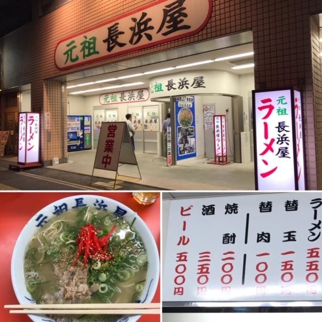 �C長浜ラーメン.JPG